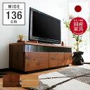 テレビ台 136cm 国産 完成品 テレビボード テレビラック 収納 TV台 TVボード AVボード 天然木突板 節あり 日本製 テレ…
