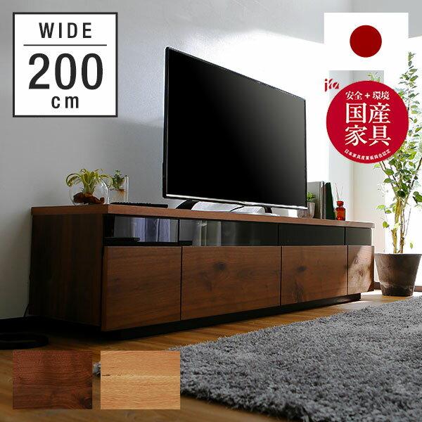 [全品クーポンで10%OFF 11/18 0:00〜11/20 0:59] テレビ台 200cm 国産 完成品 テレビボード テレビラック 収納 TV台 TVボード AVボード 天然木突板 節あり 日本製 開梱設置無料