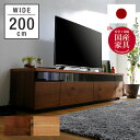 テレビ台 200cm 国産 完成品 テレビボード テレビラック 収納 TV台 TVボード AVボード 天然木突板 節あり 日本製 開梱設置無料 テレワーク 在宅