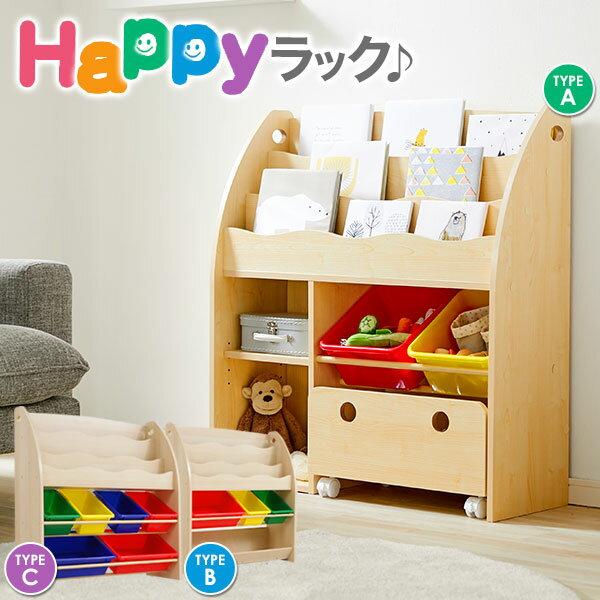 おもちゃ 収納 ラック オモチャ ボックス おもちゃ箱 オモチャ箱 おもちゃ収納 オモチャ収納 おもちゃラック おもちゃBOX 棚 トイボックス 収納BOX おかたづけ上手 おかたづけラック お片付け キッズ 木製