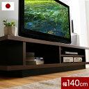 テレビ台 140cm 国産 日本製 完成品 ウォルナット調 ローボード テレビボード テレビラック TV台 AVラック 収納