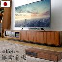 テレビ台 158cm 国産 テレビボード テレビラック 収納 TV台 天然木 無垢 TVボード AVボード 日本製 テレワーク 在宅