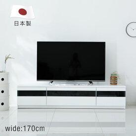 テレビ台 170cm 国産 テレビボード テレビラック 収納 TV台 TVボード AVボード 日本製 鏡面 UV塗装 テレワーク 在宅 福袋