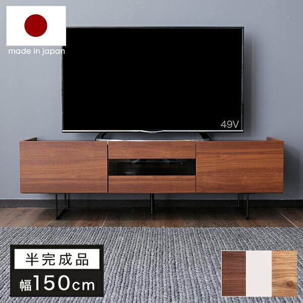 [全品クーポンで10%OFF 4/20 18:00〜4/22 0:59] テレビ台 150cm 国産 テレビボード テレビラック 収納 TV台 天然木 TVボード AVボード 日本製 sc4