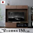 テレビ台 幅150cm 高さ150cm 50型対応 国産 テレビボード テレビラック 収納 壁面 TV台 TVボード ハイボード AVボード…
