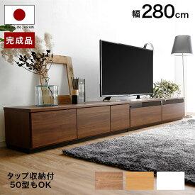 テレビ台 ローボード 280cm 国産 完成品 テレビボード テレビラック ローボード 収納 TV台 TVボード AVボード TVラック 日本製