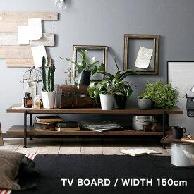 幅150cm テレビ台 TV台 TVシェルフ ローボード テレビボード AVボード テレビラック AVラック 収納 ディスプレイラック インダストリアル調 木製 スチール脚 テレワーク 在宅