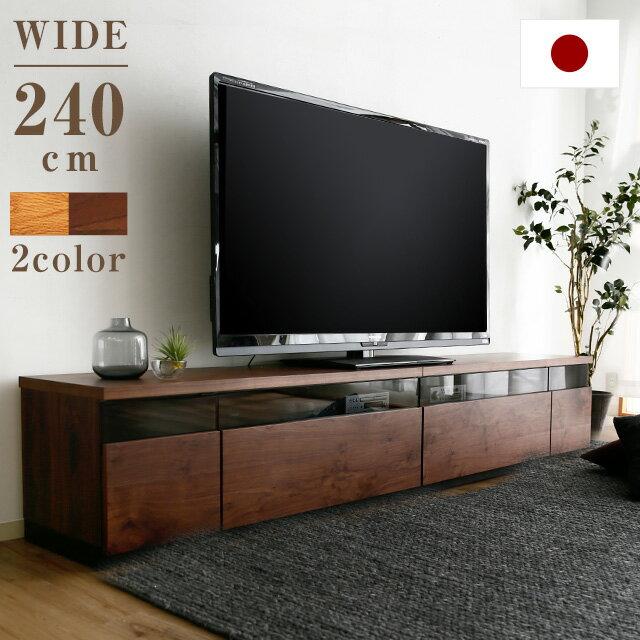 テレビ台 240cm 【120cm 2個セット】 国産 完成品 テレビボード テレビラック 収納 TV台 TVボード AVボード 天然木突板 節あり 日本製