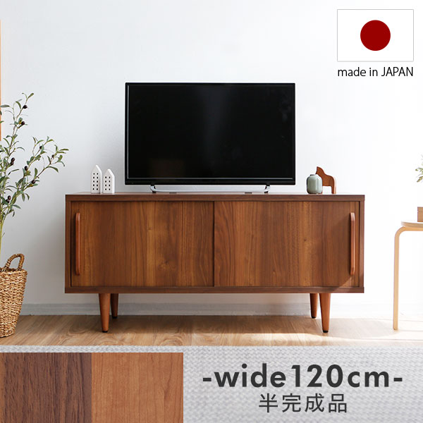 テレビ台 ローボード 国産 テレビボード テレビラック 120cm 収納 TV台 TVボード AVボード木目調 日本製
