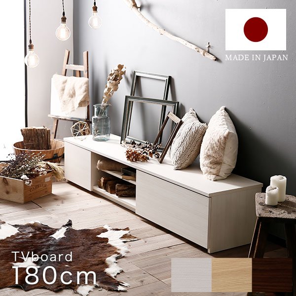 日本製テレビ台 テレビボード TV台 TVボード TVラック AVボード 幅180cm 国産 日本製 半完成品 収納 国産