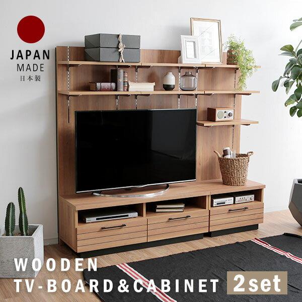 【送料無料】【開梱・設置無料】 キャビネット TVボード 収納 日本製 TV台 組み合わせ 完成品 国産 日本製 送料込 新生活