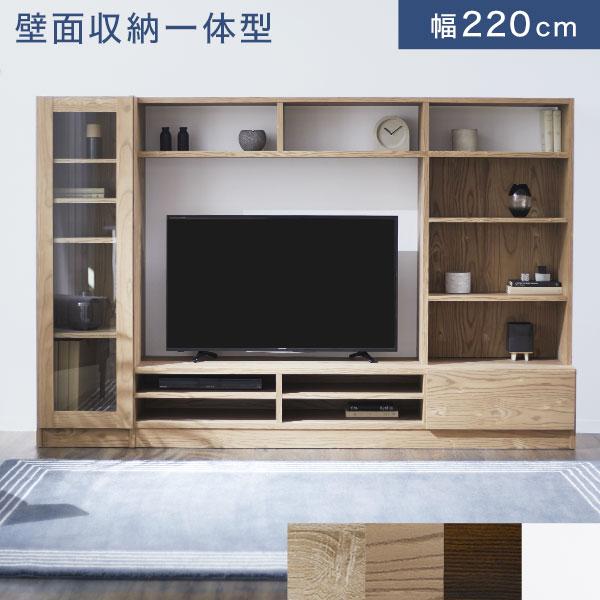 壁面収納 テレビ ハイタイプ テレビ台 壁面 収納 テレビボード 32インチ 32型 42インチ 42型 46インチ 46型 50インチ 50型 TV台 棚 木製 TVボード AVボード テレビラック ラック 220cm
