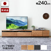 国産完成品テレビボード240cm