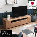 【日本製 ・完成品】 テレビ台 テレビボード TV台 TVボード TVラック AVボード 幅157.6cm 国産 日本製 完成品 収納 国産