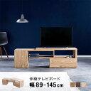 テレビ台 ローボード 伸縮テレビ台 木製テレビ台 テレビボード テレビラック TV台 木製 42インチ 32インチ 伸縮 ロー…
