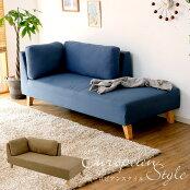 ソファー寝椅子