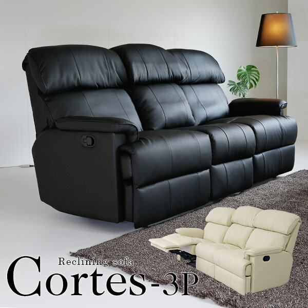 リクライニングソファ ソファ ソファー 2人掛け 3人掛け sofa 3Pソファ オットマン オットマン一体型 リクライニングチェアー リクライングチェア リラックスソファ サイドテーブル