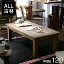 古材 オールドパイン 幅120cm テーブル ローテーブル 机 ヴィンテージ調 アンティーク調 リビングテーブル コーヒーテ…