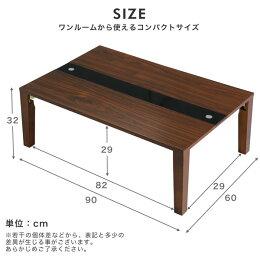 折りたたみセンターテーブル