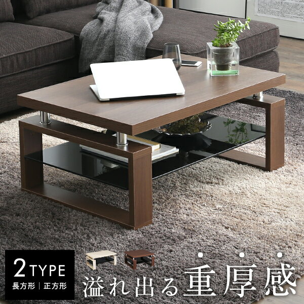 センターテーブル 木製 ローテーブル ガラス 長方形 正方形 四角 ワンルーム シンプル テーブル カフェ インテリア 分厚い天板 ウォールナット調 収納