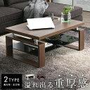 [クーポンで5%OFF! 12/14 18:00-12/16 0:59] センターテーブル 木製 ローテーブル ガラス 長方形 正方形 四角 ワンル…