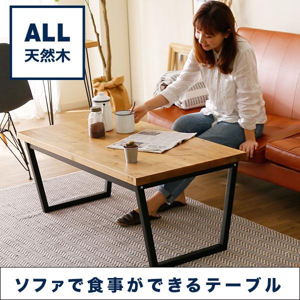 テーブル ローテーブル センターテーブル リビングテーブル コーヒーテーブル 幅110cm 木製 コンパクト シンプル 木製テーブル カフェ ワンルーム おしゃれ パイン 無垢材 無垢 天然木 西海岸