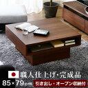 【送料無料】 センターテーブル センター テーブル 国産 リビング リビングテーブル 木目調 収納 日本製 送料込