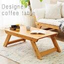 【送料無料】 ローテーブル 北欧 テーブル 木製 センターテーブル リビングテーブル コーヒーテーブル 木製テーブル …