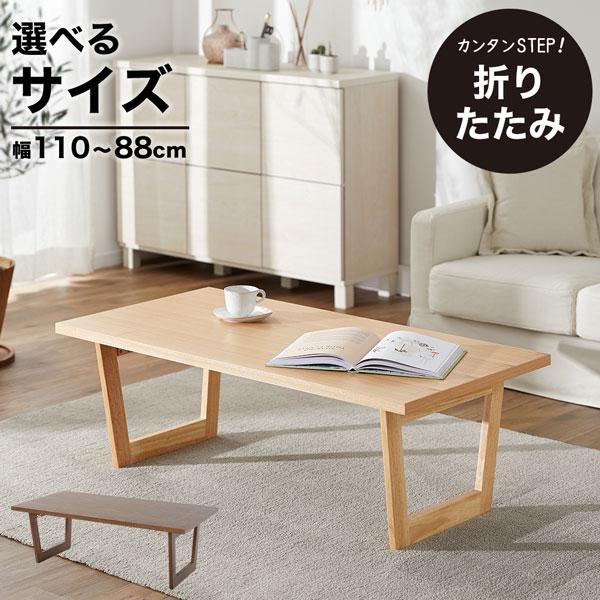 テーブル 折りたたみ ダイニング ダイニングテーブル ローテーブル センターテーブル リビングテーブル コーヒーテーブル 折りたたみテーブル 木製 コンパクト 折りたたみ 折り畳み シンプル おしゃれ