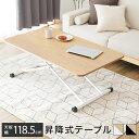 昇降テーブル 昇降式テーブル リフトテーブル リフティングテーブル 折畳み 木製 リビングテーブル ダイニング ダイニ…