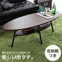 [3点以上で10%OFFクーポン! 7/22 12:00-7/24 12:59] ローテーブル センターテーブル テーブル 収納 コーヒーテーブル …