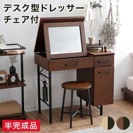 ドレッサー デスク ヴィンテージ 木製 ドレッサーデスク コンセント 化粧台 椅子 椅子付き 収納 チェア 無垢材 化粧 鏡台 可愛い おしゃれ メイク ミラー 引き出し 鏡 一人暮らし コンパクト ナチュラル 半完成品 一面鏡