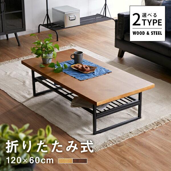 テーブル 折りたたみ 棚付き ローテーブル センターテーブル リビングテーブル コーヒーテーブル 折りたたみテーブル 木製 スチール コンパクト 折り畳み シンプル おしゃれ