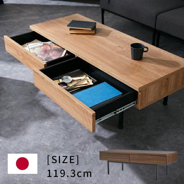 センターテーブル 120cm 半完成品 国産 コーヒーテーブル テーブル 引き出し 収納 収納付き 木製 スチール シンプル 長方形 日本製
