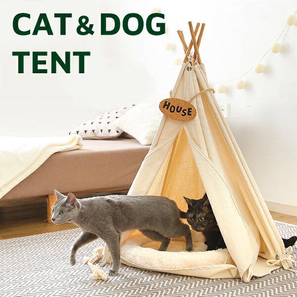 【送料無料】 テント ペット ペットテント ティピーテント 動物 犬 猫 ペットハウス 小屋 簡易テント 室内 室内テント おもちゃ プレゼント 秘密基地 無地 ナチュラル 送料込