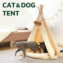 [ポイント5倍! 11/20 18:00-11/21 0:59] 猫 ネコ ペット ベッド テント 雑貨 おもちゃ ティピーテント ペットハウス …