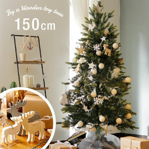 クリスマスツリー 150cm 木製クリスマスツリー 木製 木製オーナメント オーナメントセット オーナメント コットンボール LEDライト LED ライト 飾り クリスマス ツリー 北欧ムードにも◎