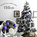 [クーポンで500円OFF 11/19 12:00-11/21 0:59] 【送料無料】 クリスマスツリー 150cm LEDライト クリスマス イルミネ…