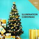 【送料無料】 クリスマスツリー 180cm オーナメント オーナメントセット クリスマス ツリー LED ライト イルミネーション 飾り 送料込