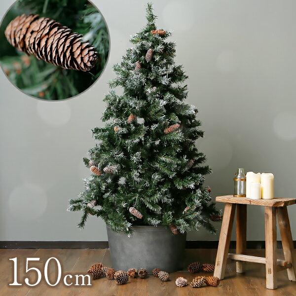クリスマスツリー 150cm クリスマス ツリー 150cmクリスマスツリー シンプル 松ぼっくり 置物 店舗用 法人用 業務用 ショップ用 簡単組立