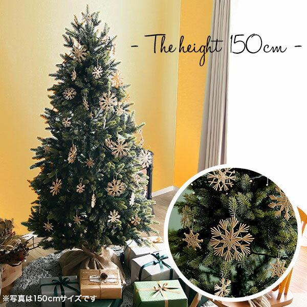 クリスマスツリー 150cm 藁オーナメント わらオーナメント ストローオーナメント クリスマスツリーセット オーナメントセット オーナメント LEDライト LED ライト 飾り