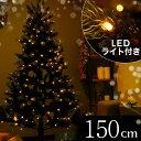 [クーポンで1608円OFF 10/6 0:00〜10/9 23:59] 【送料無料】 クリスマスツリー 150cm クリスマス ツリー LED LEDライト ...