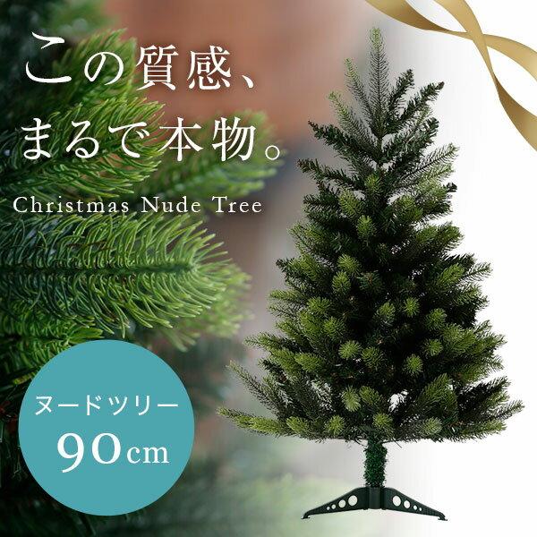 クリスマスツリー 90cm コンパクト クリスマス ツリー ヌードツリー 90cmクリスマスツリー シンプル 置物 店舗用 法人用 業務用 ショップ用 簡単組立