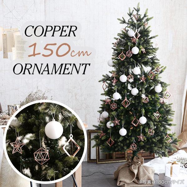 クリスマスツリー 150cm コッパー コッパーオーナメント オーナメントセット オーナメント LEDライト LED led ライト 飾り クリスマス ツリー 海外インテリア風