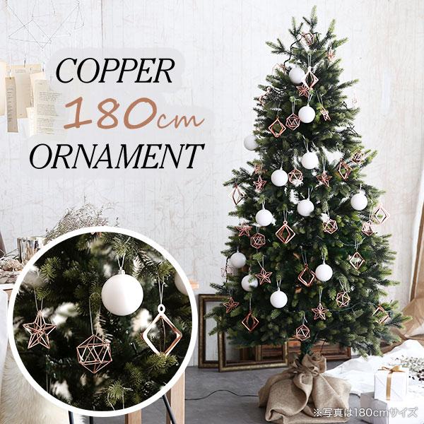 クリスマスツリー 180cm コッパー コッパーオーナメント オーナメントセット オーナメント LEDライト LED led ライト 飾り クリスマス ツリー 海外インテリア風