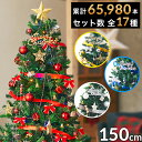 [福袋クーポンで7%OFF! 12/6 18:00-12/10 0:59] クリスマスツリー ツリー クリスマス おしゃれ 150cm オーナメント 150 l...