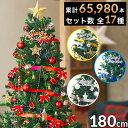 [福袋クーポンで7%OFF! 12/6 18:00-12/10 0:59] ★累計60,800本!★ クリスマスツリ...