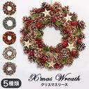 クリスマスリース 玄関 おしゃれ かわいい 34cm 35cm おすすめ クリスマス リース 天然素材 飾り 玄関リース ドアリー…