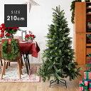クリスマスツリー クリスマス ツリー ヌードツリー おしゃれ シンプル 210cm 210 ドイツトウヒ風 かわいい コンパクト…