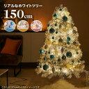 クリスマスツリー ホワイトツリー クリスマス ツリー ホワイト 白 150cm 150 おしゃれ オーナメント オーナメントセッ…